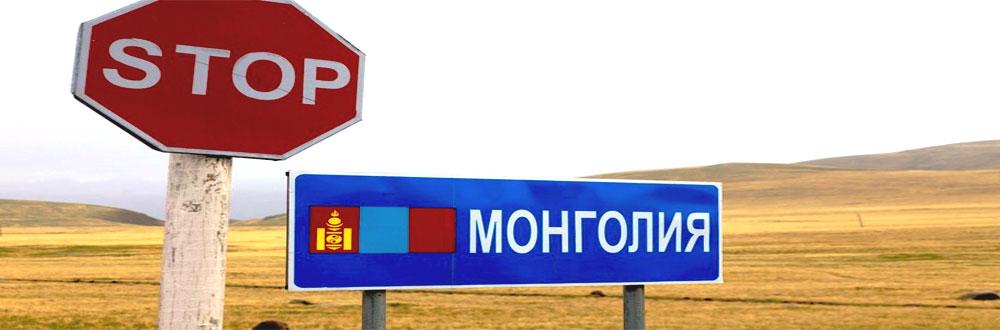 Пересечение границы с Монголией займёт не один час