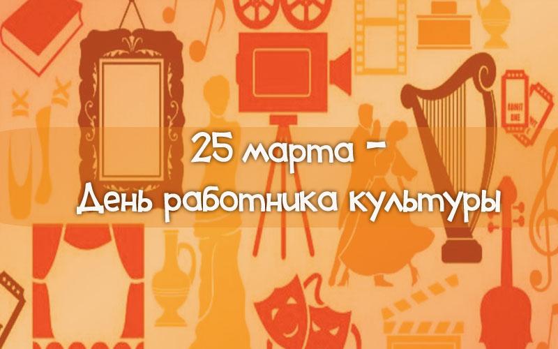 25 марта — День работника культуры
