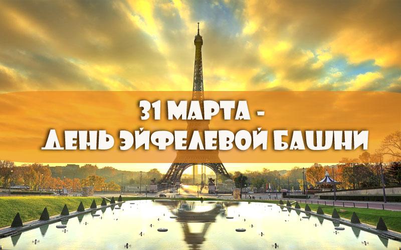31 марта. День Эйфелевой башни