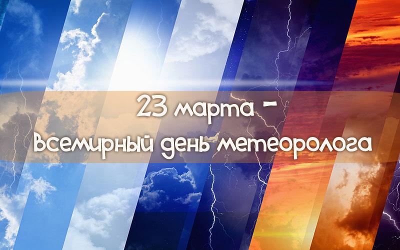 23 марта — Всемирный день метеоролога