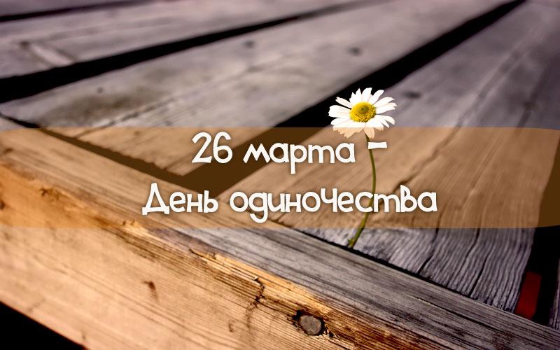 26 марта — День одиночества