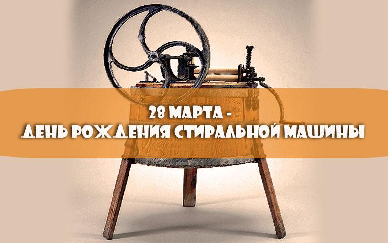 28 марта. День рождения стиральной машины