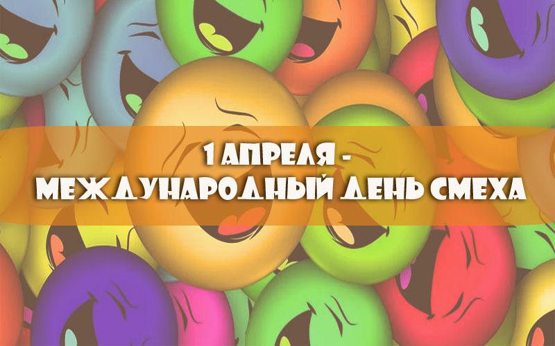 1 апреля. Международный день смеха