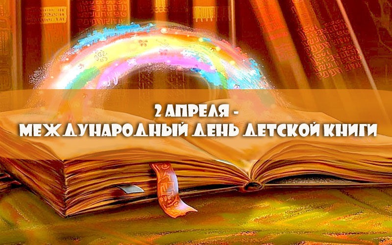 2 апреля. Международный день детской книги