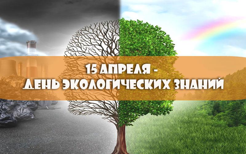 15 апреля. День экологических знаний