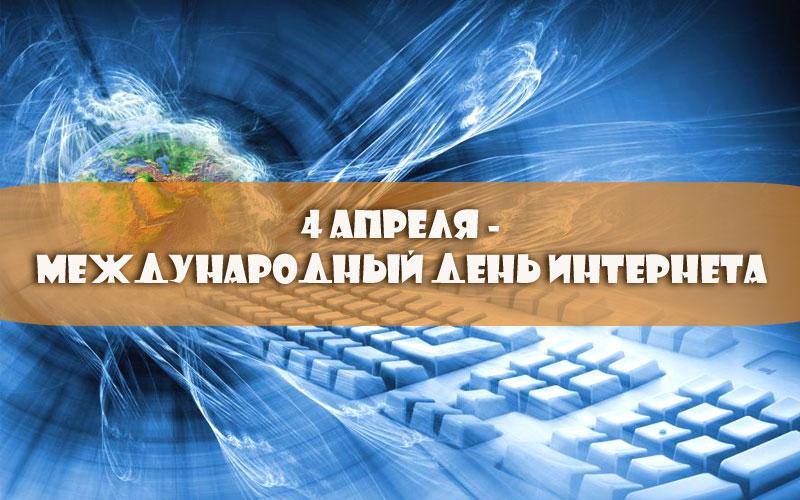 4 апреля. Международный день Интернета