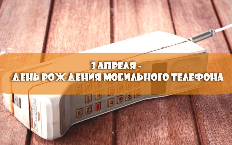 3 апреля. День рождения мобильного телефона