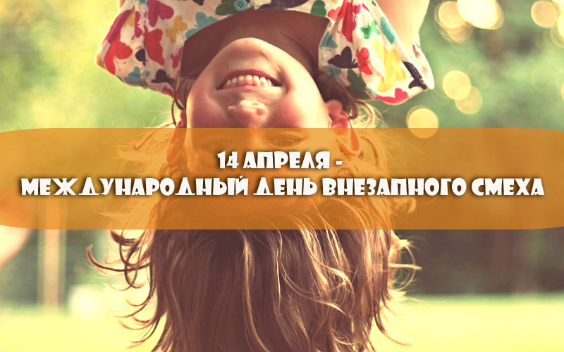 14 апреля. Международный день внезапного смеха