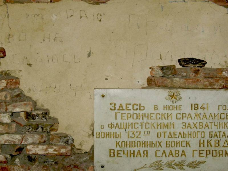 Уцелевший фрагмент стены, Брестская крепость
