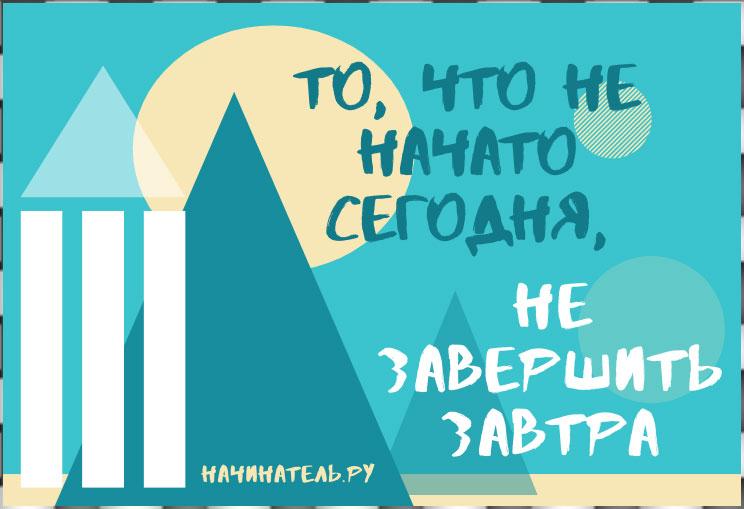 НАЧИНАТЕЛЬ.ру