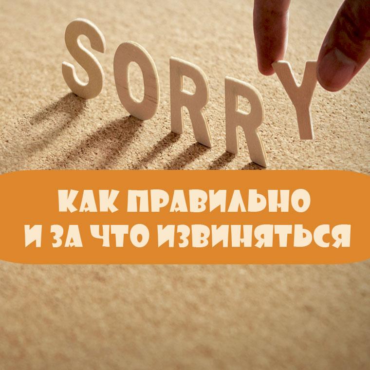Как правильно и за что извиняться