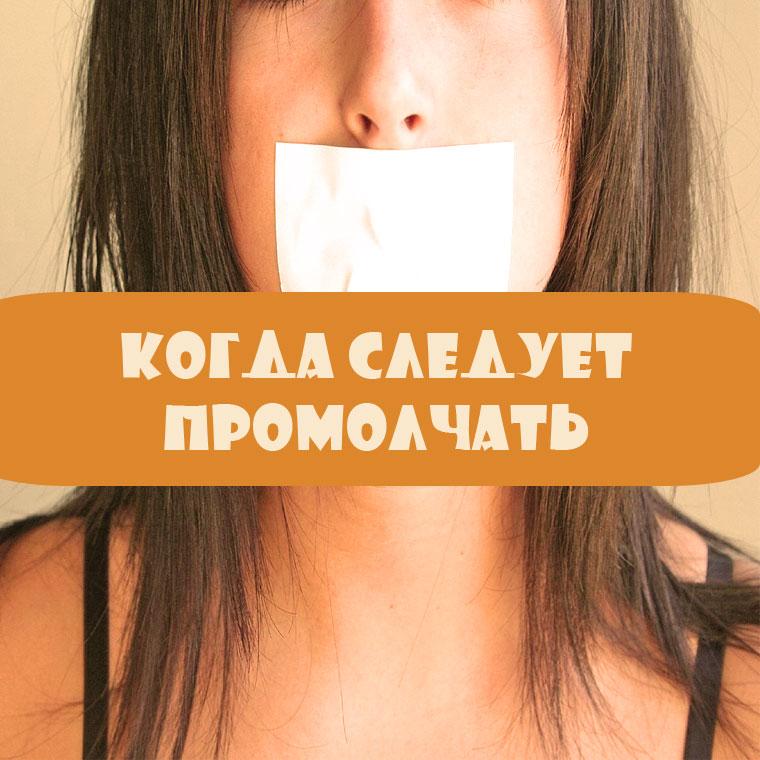 Когда следует промолчать