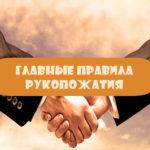 Главные правила рукопожатия